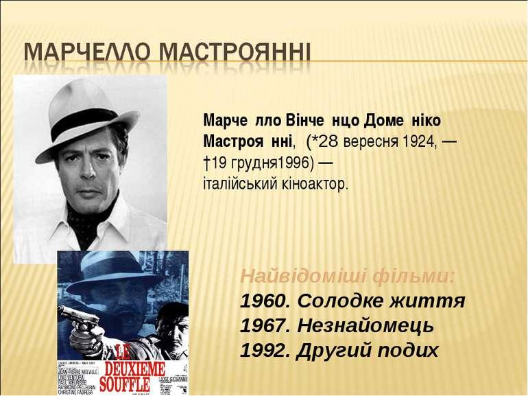 Марче лло Вінче нцо Доме ніко Мастроя нні, (*28 вересня1924,— †19 грудня19...