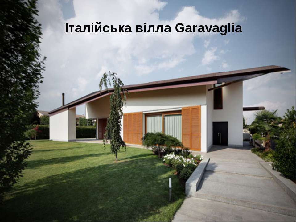 Італійська вілла Garavaglia