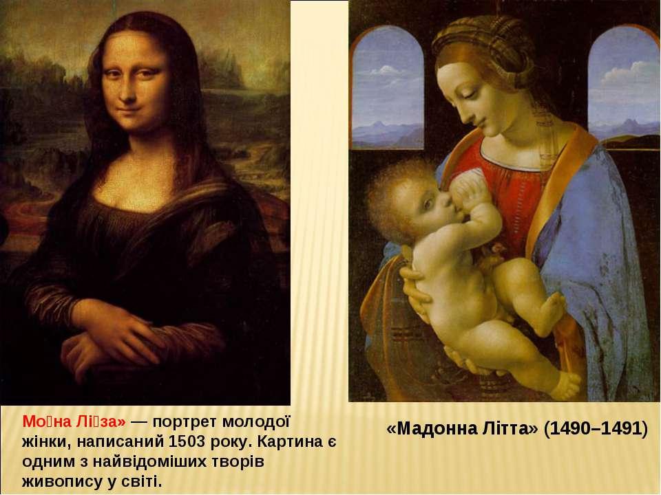 «Мадонна Літта» (1490–1491) Мо на Лі за» — портрет молодої жінки, написаний 1...