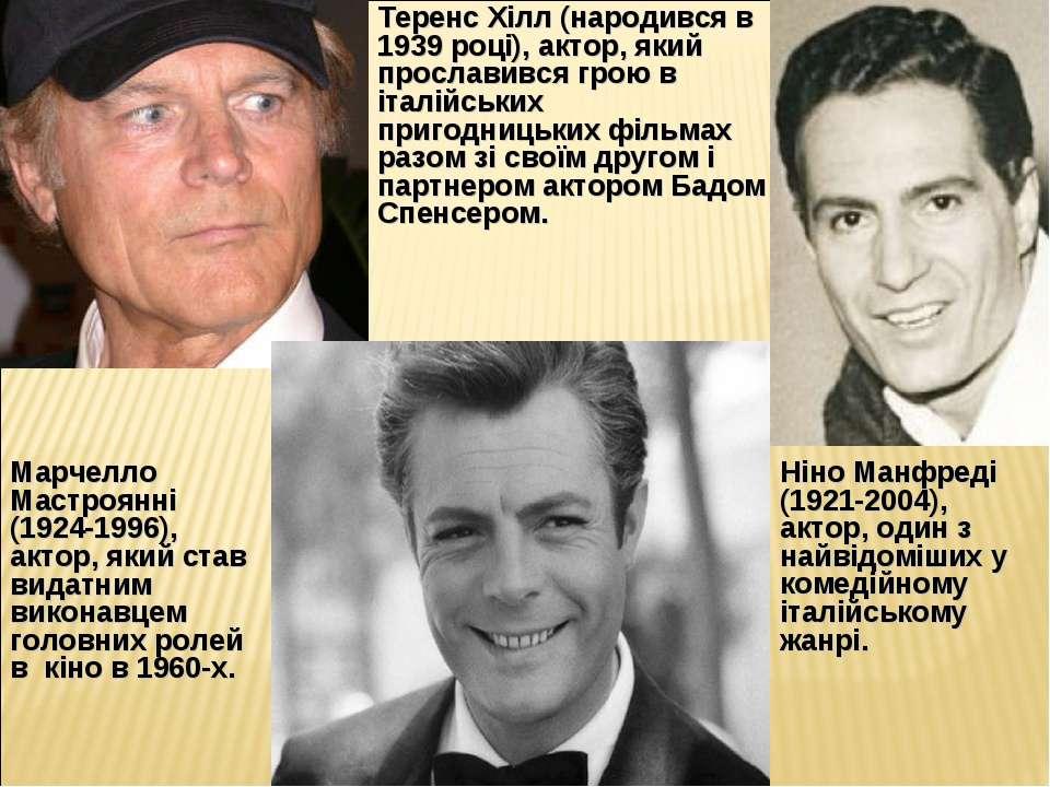 Теренс Хілл (народився в 1939 році), актор, який прославився грою в італійськ...