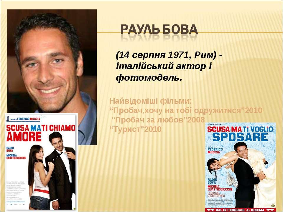 """(14 серпня 1971, Рим) - італійський актор і фотомодель. Найвідоміші фільми: """"..."""