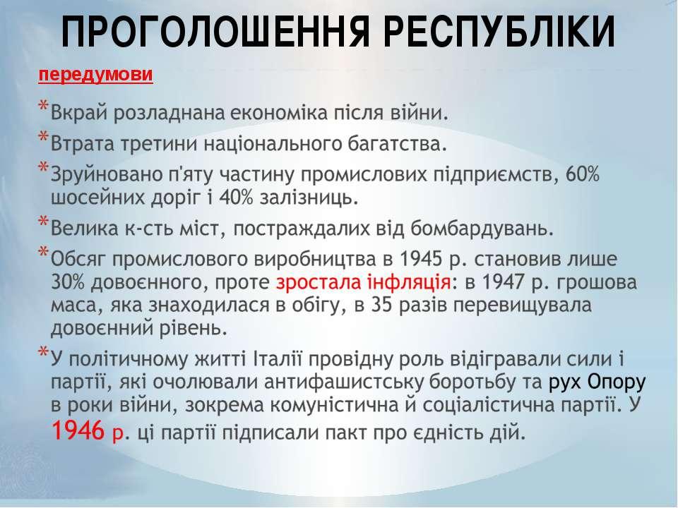передумови ПРОГОЛОШЕННЯ РЕСПУБЛІКИ