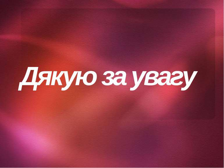 Дякую за увагу © 2007 Microsoft Corporation. All rights reserved. Microsoft, ...