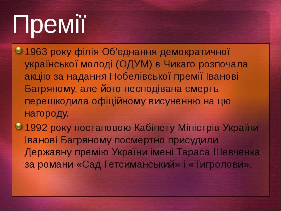 Премії 1963 року філія Об'єднання демократичної української молоді (ОДУМ) в Ч...