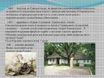 1865— переїхав до Єлисаветграда, де працював столоначальником повітового пол...