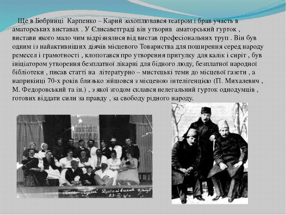 Ще в Бобринці Карпенко – Карий захоплювався театром і брав участь в аматорськ...