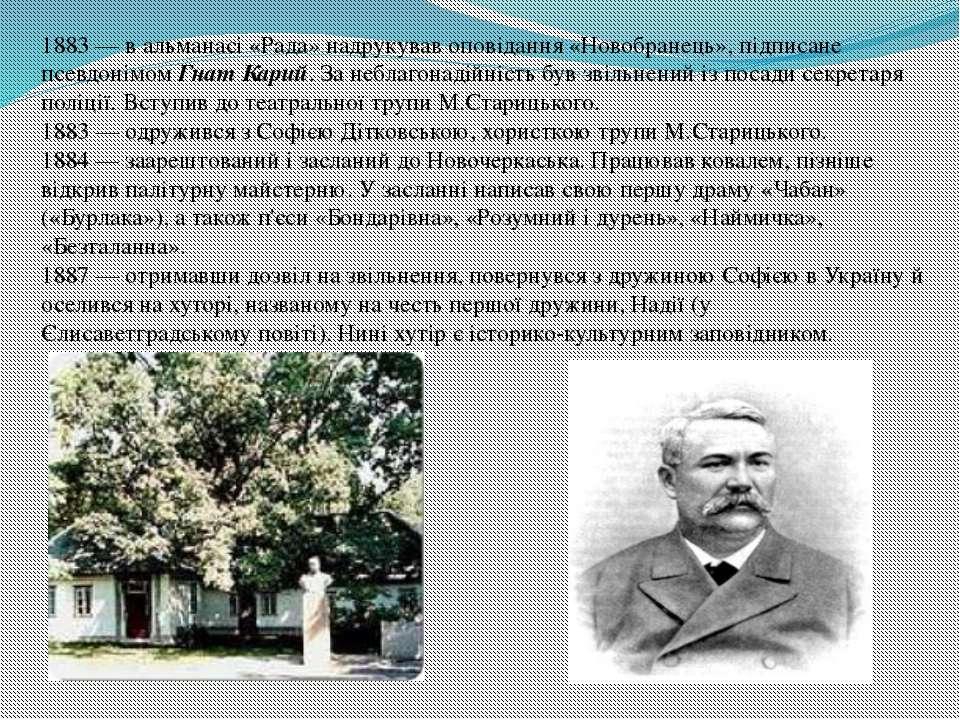 1883— в альманасі «Рада» надрукував оповідання «Новобранець», підписане псев...