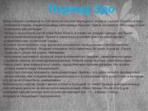 Период Эдо Жанр кабуки сложился в XVII веке на основе народных песен и танцев...