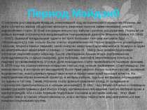 Период Мэйдзи0 С началом реставрации Мэйдзи, изменившей ход исторического раз...