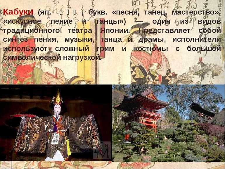 Кабуки (яп. 歌舞伎, букв. «песня, танец, мастерство», «искусное пение и танцы...