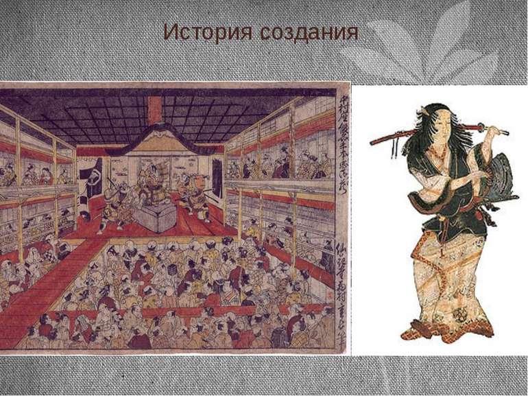 История создания Его истоки в народных песнях и танцах, исполнявшихся бродячи...