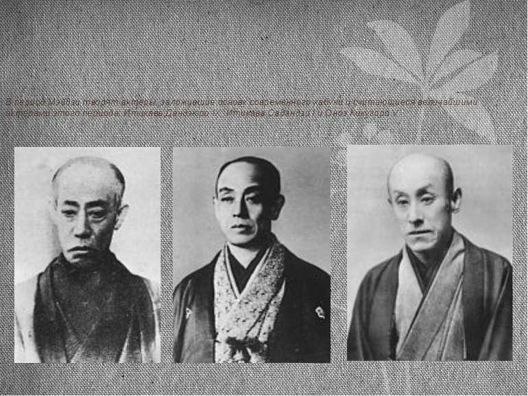 В период Мэйдзи творят актёры, заложившие основу современного кабуки и считаю...