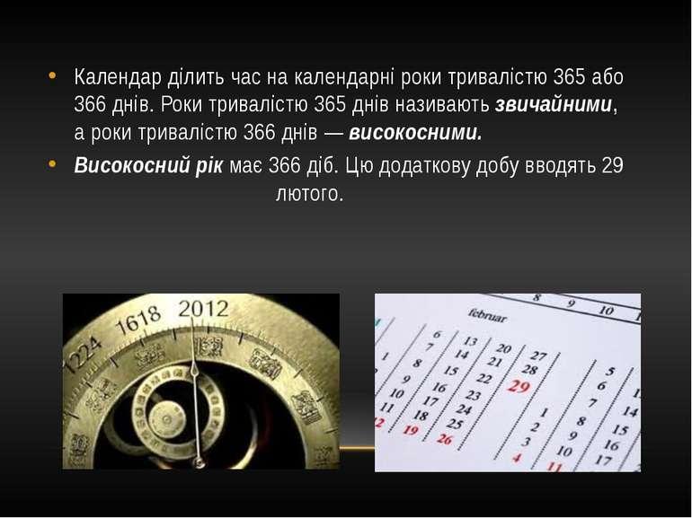 Календар ділить час на календарні роки тривалістю 365 або 366 днів. Роки трив...
