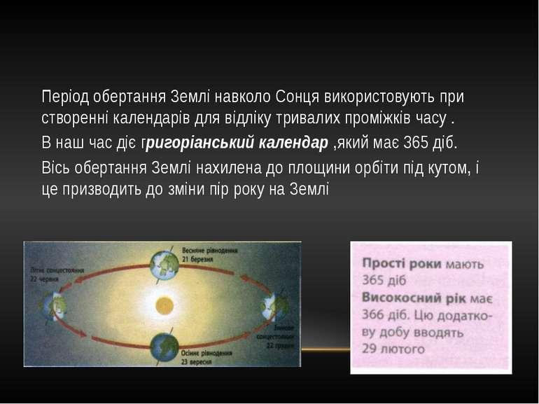 Період обертання Землі навколо Сонця використовують при створенні календарів ...