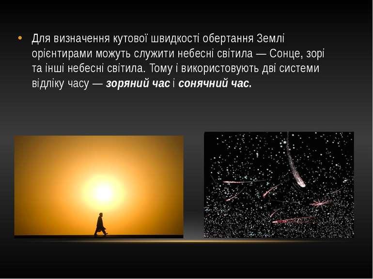 Для визначення кутової швидкості обертання Землі орієнтирами можуть служити н...