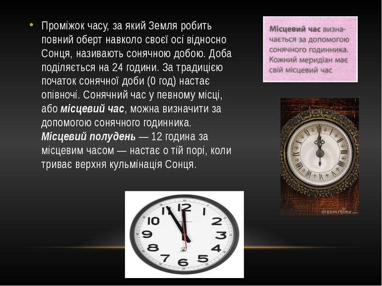 Проміжок часу, за який Земля робить повний оберт навколо своєї осі відносно С...