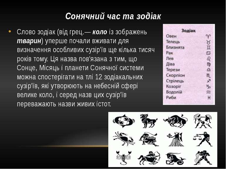 Сонячний час та зодіак Слово зодіак (від грец.— коло із зображень тварин) упе...