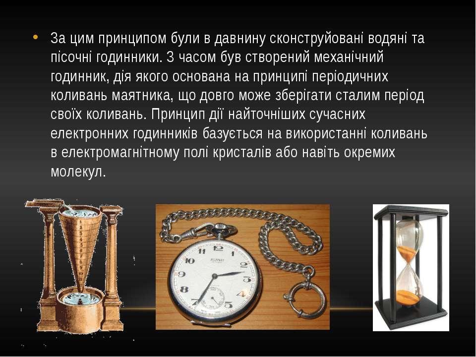 За цим принципом були в давнину сконструйовані водяні та пісочні годинники. З...
