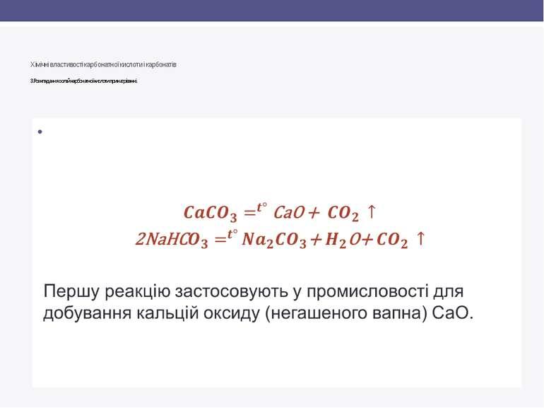 Хімічні властивості карбонатної кислоти і карбонатів 3.Розкладання солей карб...