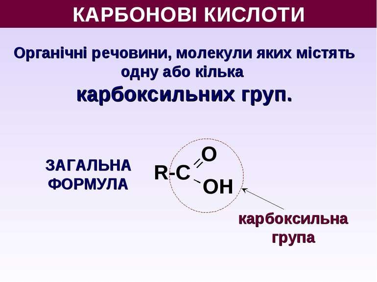 КАРБОНОВІ КИСЛОТИ Органічні речовини, молекули яких містять одну або кілька к...