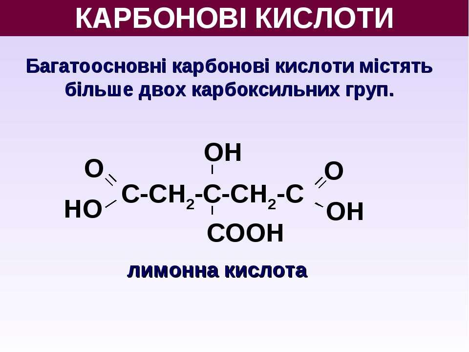 КАРБОНОВІ КИСЛОТИ Багатоосновні карбонові кислоти містять більше двох карбокс...