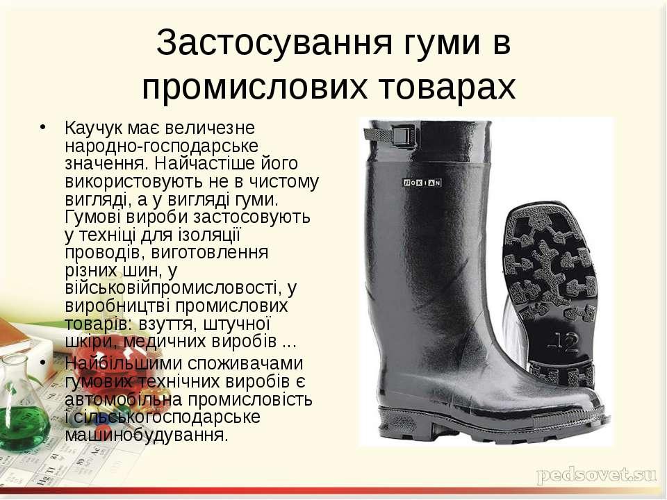Застосування гуми в промислових товарах Каучук має величезне народно-господар...