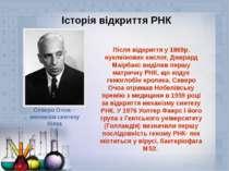 Історія відкриття РНК Після відкриття у 1869р. нуклеїнових кислот, Джерард Ма...