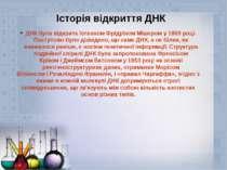 Історія відкриття ДНК ДНК була відкритаІоганном Фрідріхом Мішерому1869роц...
