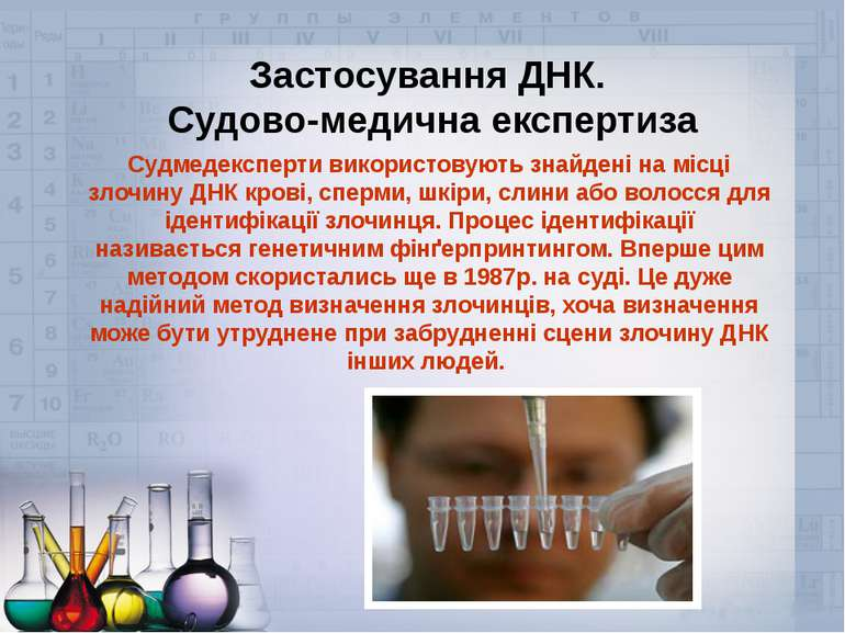 Застосування ДНК. Судово-медична експертиза Судмедексперти використовують зна...