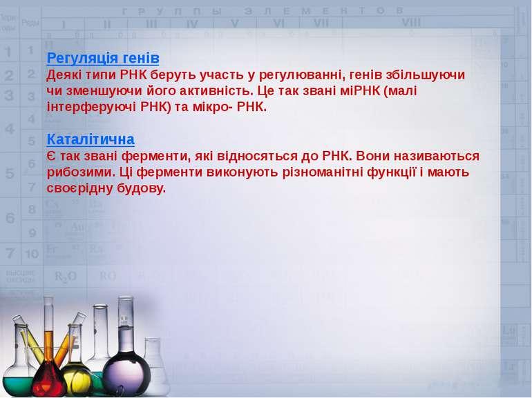 Регуляція генів Деякі типи РНК беруть участь у регулюванні, генів збільшуючи ...