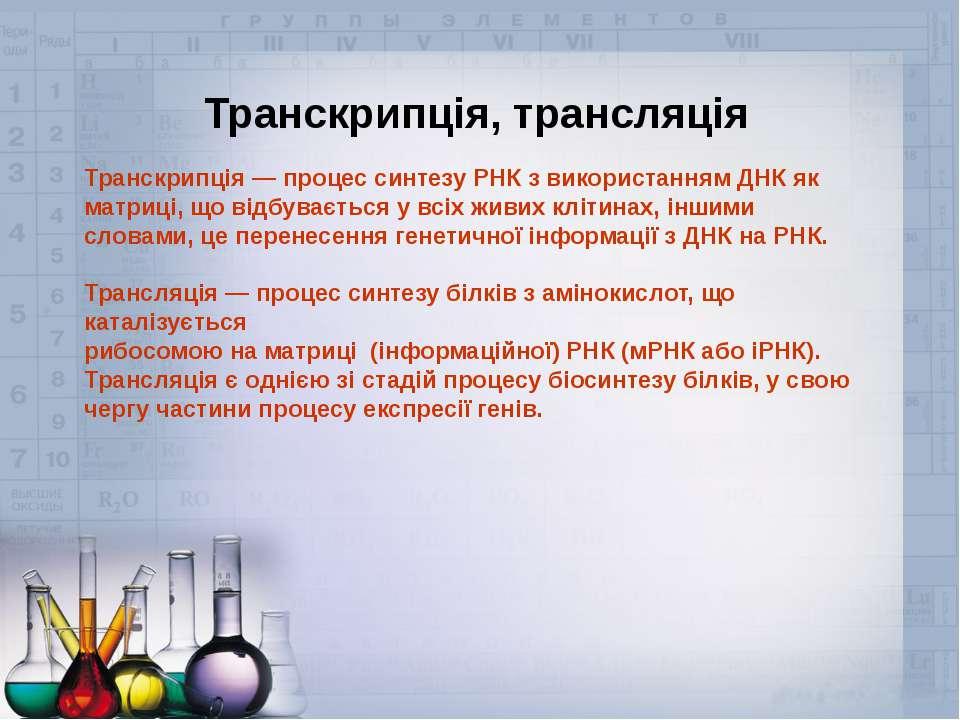 Транскрипція, трансляція Транскрипція— процес синтезуРНКз використаннямДН...