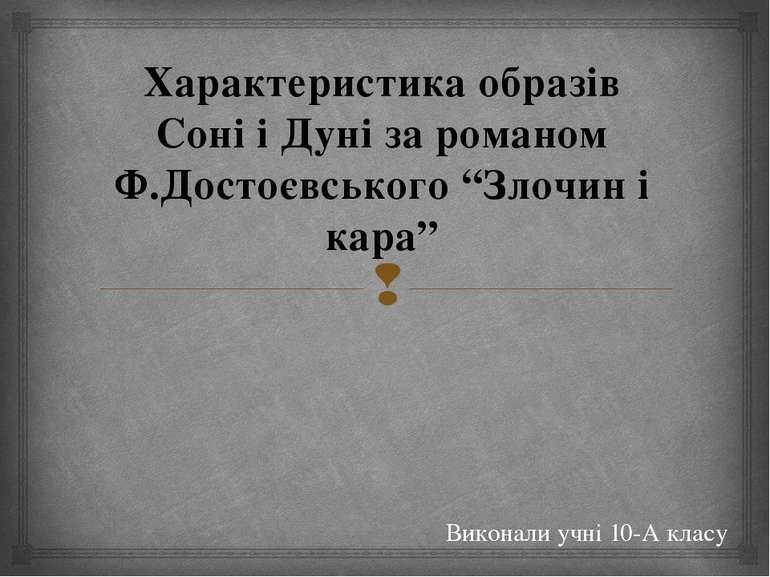 """Характеристика образів Соні і Дуні за романом Ф.Достоєвського """"Злочин і кара""""..."""