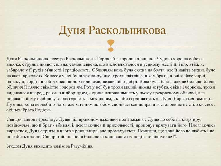 Дуня Раскольникова Дуня Раскольникова - сестра Раскольнікова. Горда і благоро...