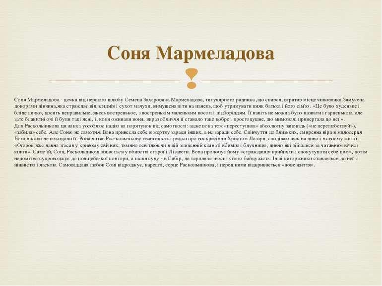 Соня Мармеладова - дочка від першого шлюбу Семена Захаровича Мармеладова, тит...