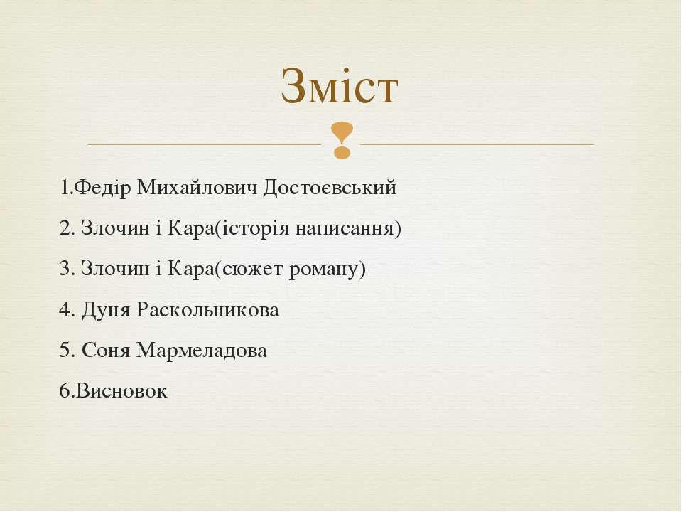 1.Федір Михайлович Достоєвський 2. Злочин і Кара(історія написання) 3. Злочин...