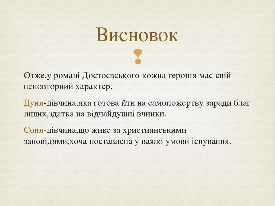 Отже,у романі Достоєвського кожна героїня має свій неповторний характер. Дуня...