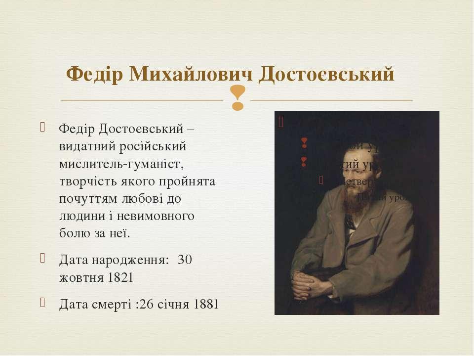 Федір Михайлович Достоєвський Федір Достоєвський – видатний російський мислит...