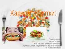 Харчові додатки: Проектна робота учениць 21 групи Іщук Руслани, Кузнецової Ма...