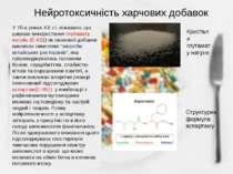 У 70-х роках ХХ ст. показано, що широке використання глутамату натрію (Е-621)...