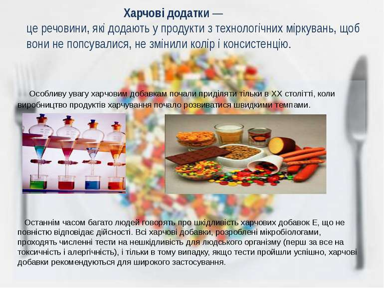 Харчові додатки— церечовини, які додають у продукти з технологічних міркува...