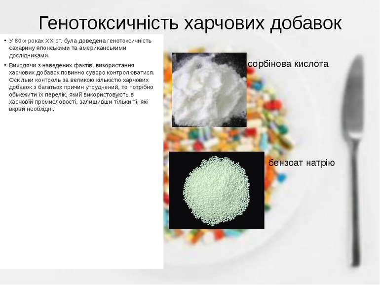 Генотоксичність харчових добавок У 80-х роках ХХ ст. була доведена генотоксич...