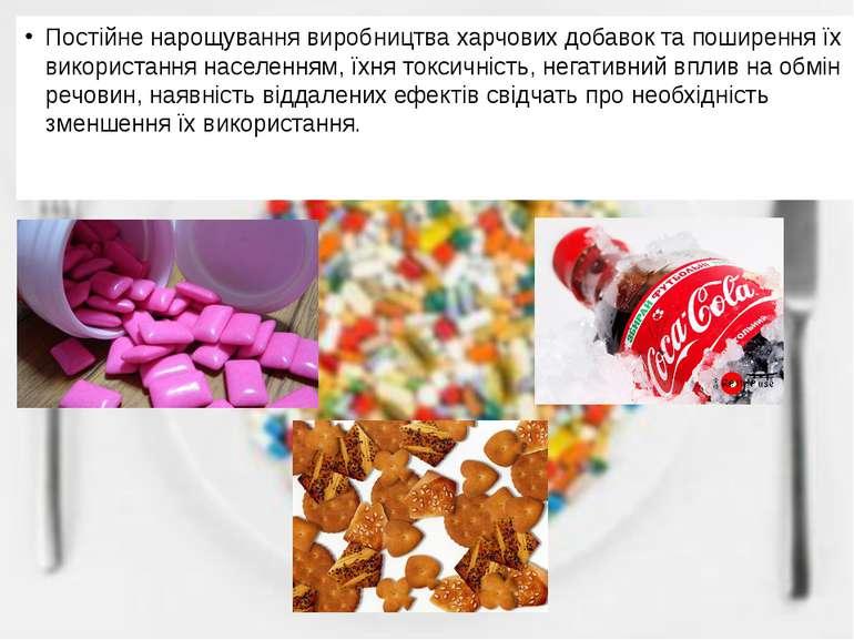Постійне нарощування виробництва харчових добавок та поширення їх використанн...