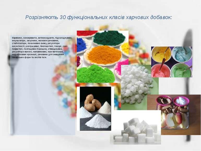 Розрізняють 30 функціональних класів харчових добавок: барвники, консерванти,...