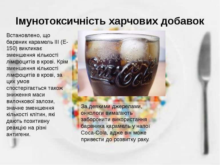Імунотоксичність харчових добавок Встановлено, що барвник карамель ІІІ (Е-150...