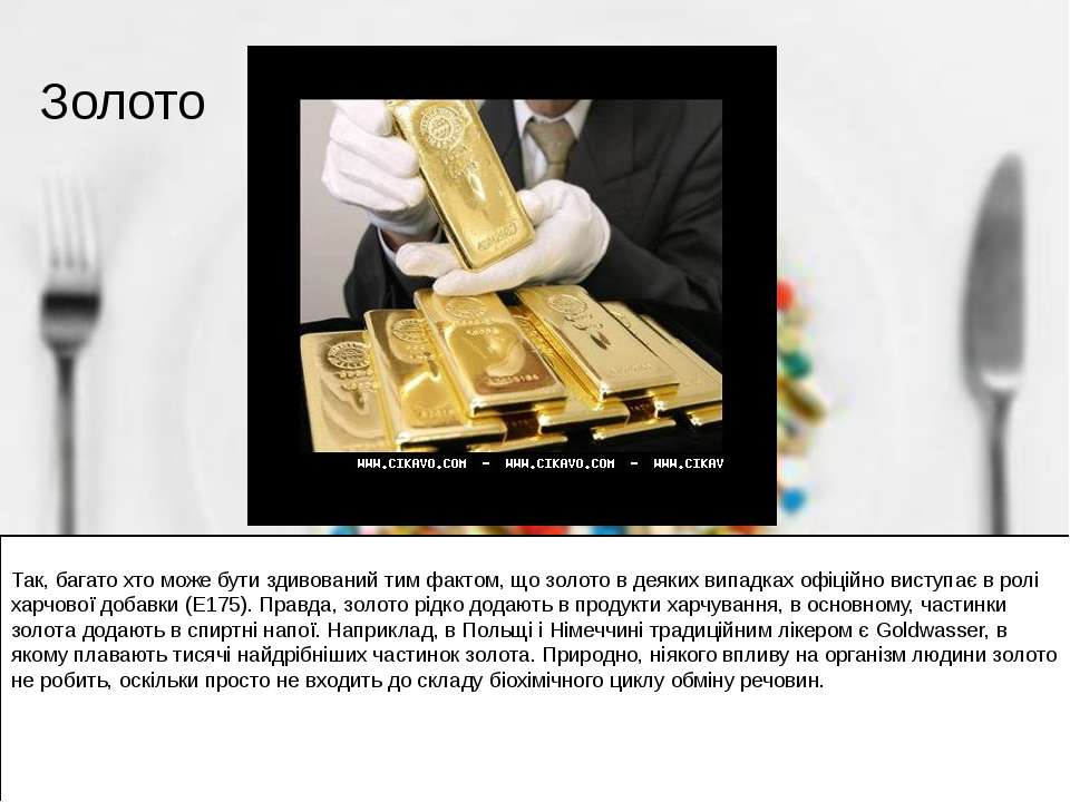 Золото Так, багато хто може бути здивований тим фактом, що золото в деяких ви...