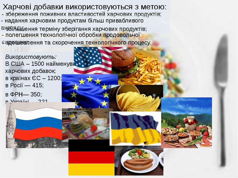 Харчові добавки використовуються з метою: - збереження поживних властивостей ...