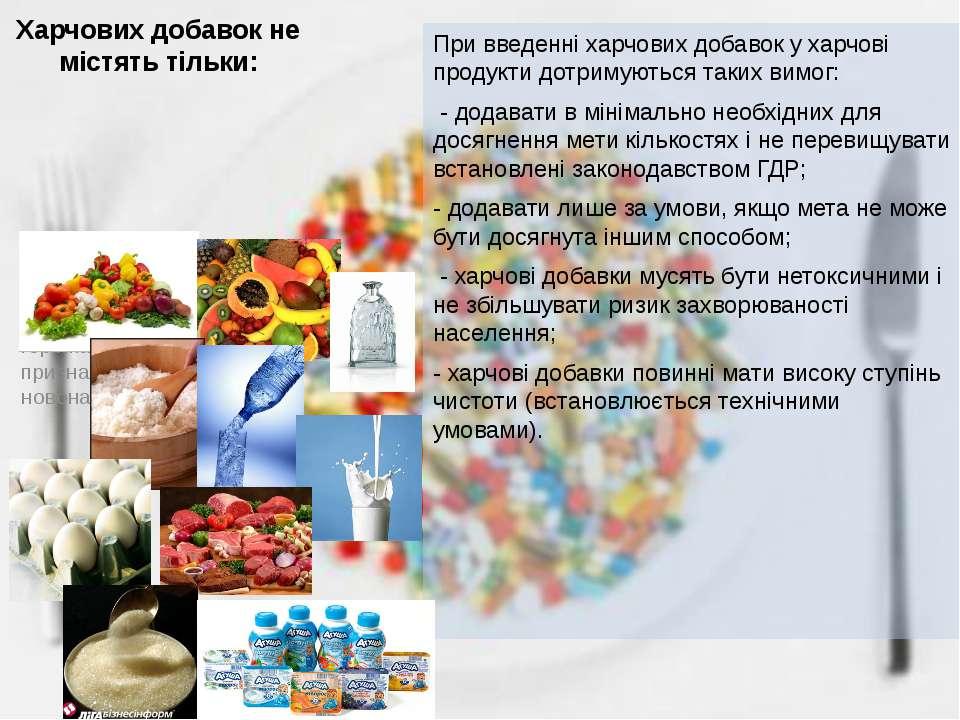 Харчових добавок не містять тільки: При введенні харчових добавок у харчові п...