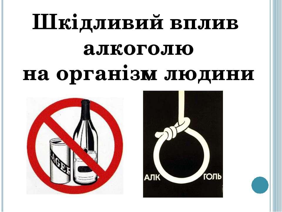 Шкідливий вплив алкоголю на організм людини