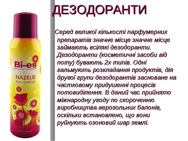 ДЕЗОДОРАНТИ Серед великої кількості парфумерних препаратів значне місце значн...