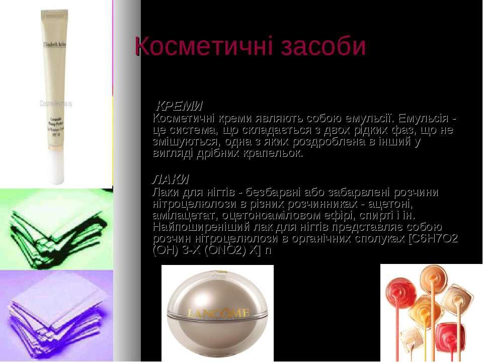 Косметичні засоби КРЕМИ Косметичні креми являють собою емульсії. Емульсія - ц...